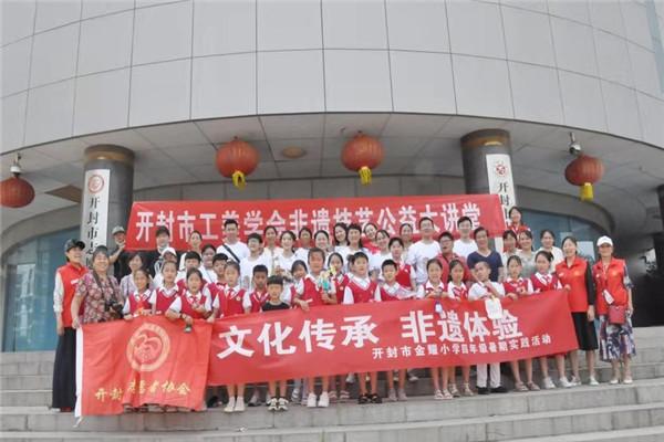 开封【综益课堂】传承文化遗产,风华精神家园